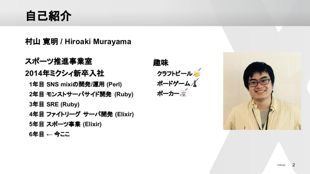 2 自己紹介 スポーツ推進事業室 2014年ミクシィ新卒入社  1年目 SNS mixiの開発...