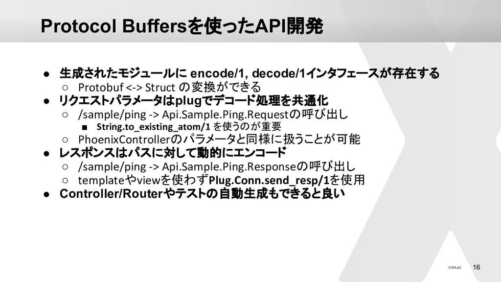 16 Protocol Buffersを使ったAPI開発 ● 生成されたモジュールに enco...