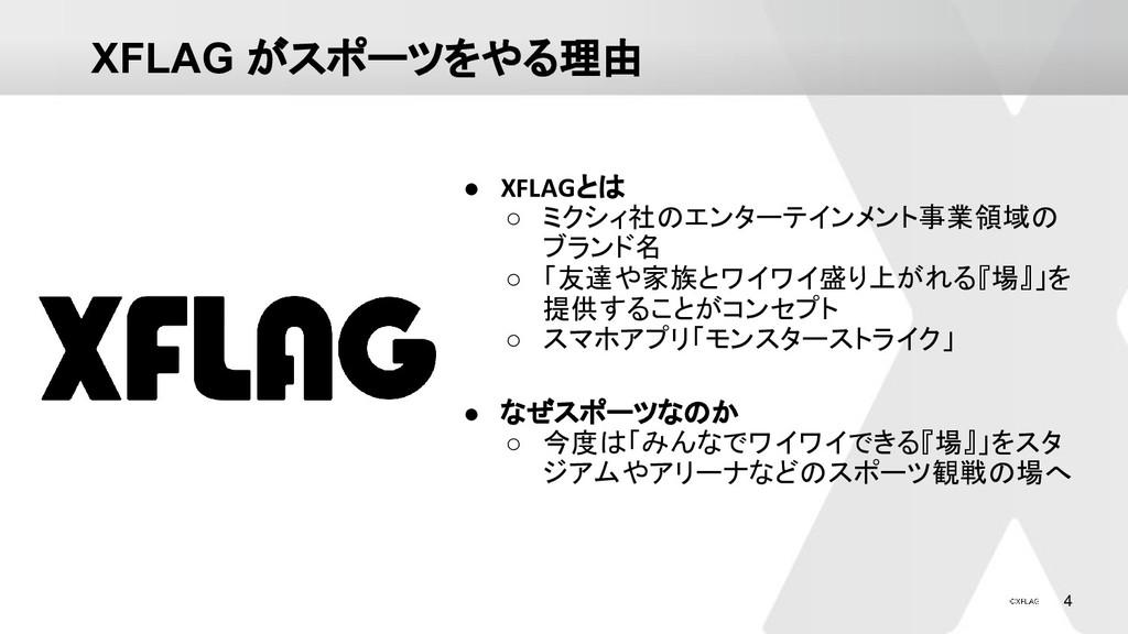 4 XFLAG がスポーツをやる理由 ● XFLAGとは ○ ミクシィ社のエンターテインメント...