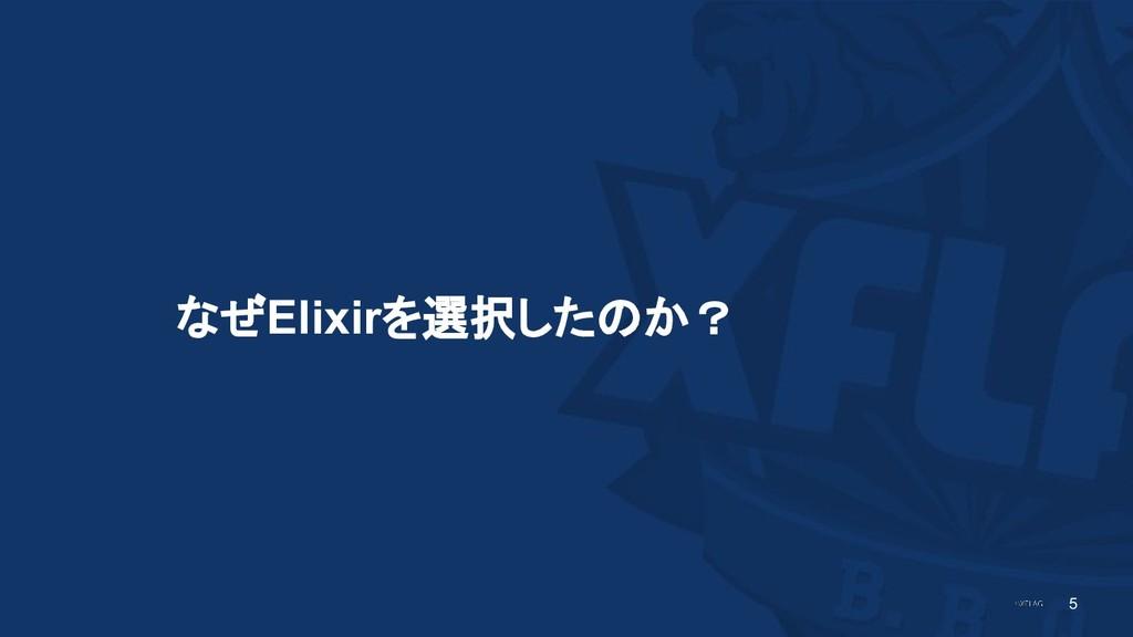 5 なぜElixirを選択したのか?