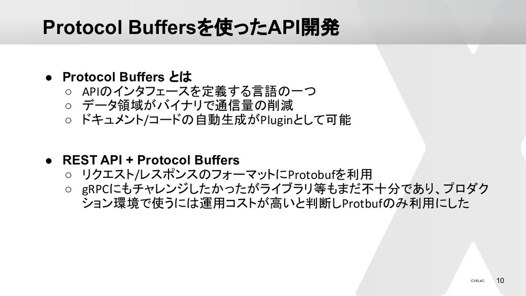 10 Protocol Buffersを使ったAPI開発 ● Protocol Buffers...