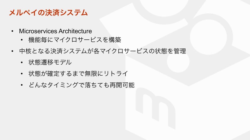 ϝϧϖΠͷܾࡁγεςϜ • Microservices Architecture • ػຖʹ...