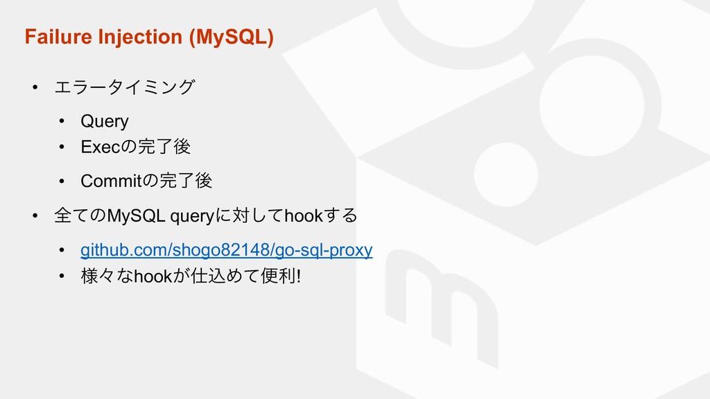 Failure Injection (MySQL) • ΤϥʔλΠϛϯά • Query • ...