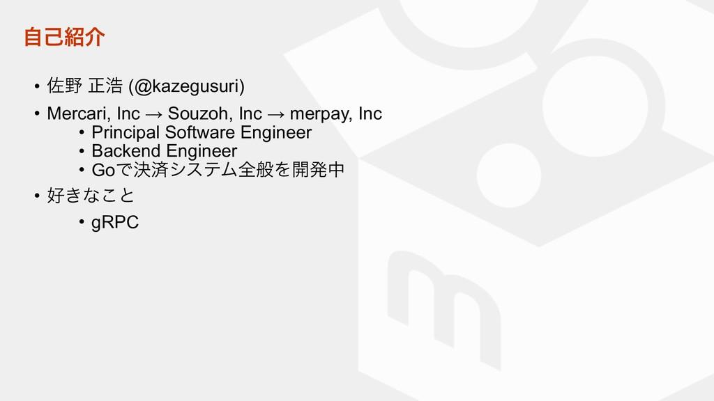 ࣗݾհ • ࠤ ਖ਼ߒ (@kazegusuri) • Mercari, Inc → Sou...