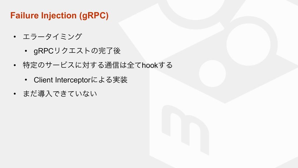 Failure Injection (gRPC) • ΤϥʔλΠϛϯά • gRPCϦΫΤετ...