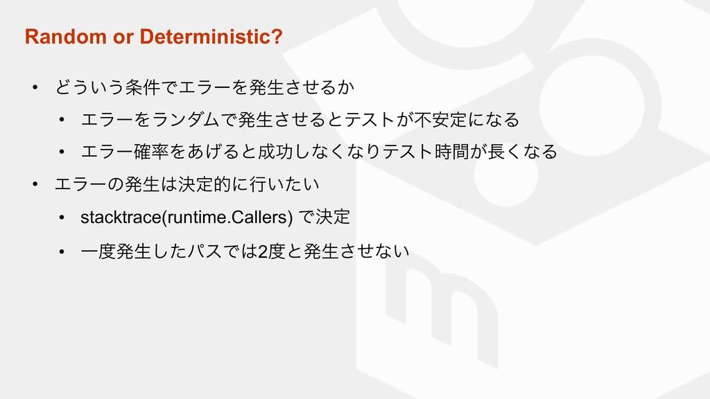 Random or Deterministic? • Ͳ͏͍͏݅ͰΤϥʔΛൃੜͤ͞Δ͔ • ...