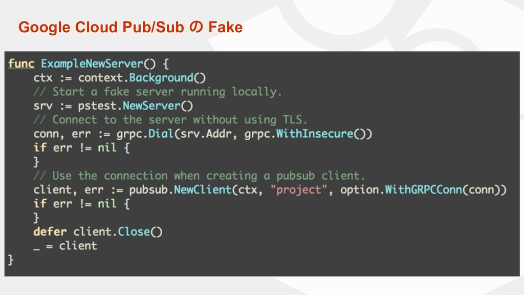 Google Cloud Pub/Sub ͷ Fake