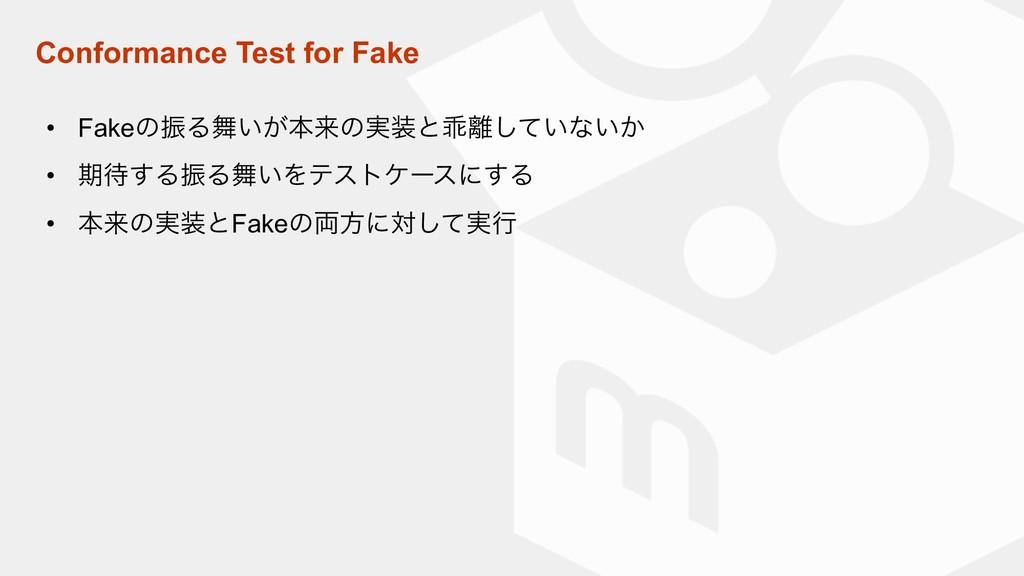 Conformance Test for Fake • FakeͷৼΔ͍͕ຊདྷͷ࣮ͱဃ͠...