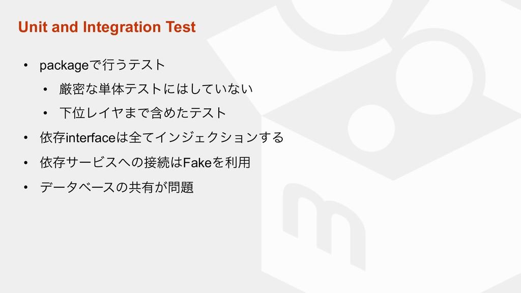 Unit and Integration Test • packageͰߦ͏ςετ • ݫີͳ...