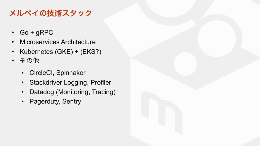 ϝϧϖΠͷٕज़ελοΫ • Go + gRPC • Microservices Archite...