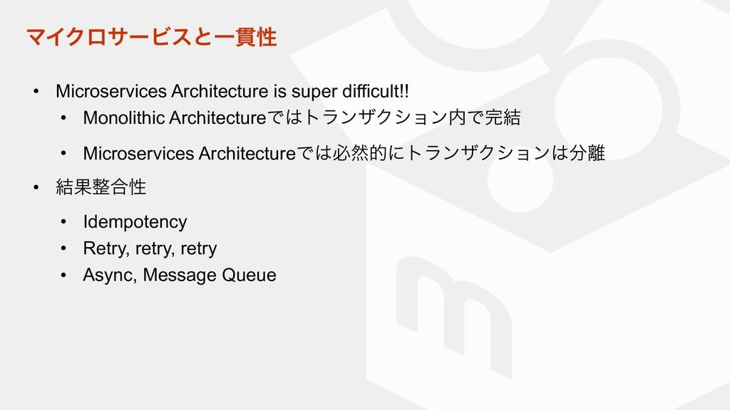 ϚΠΫϩαʔϏεͱҰ؏ੑ • Microservices Architecture is su...