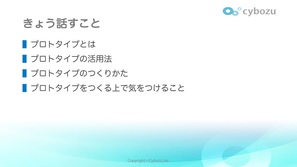 Copyright © Cybozu,Inc. $PQZSJHIU˜$ZCP[V*OD...