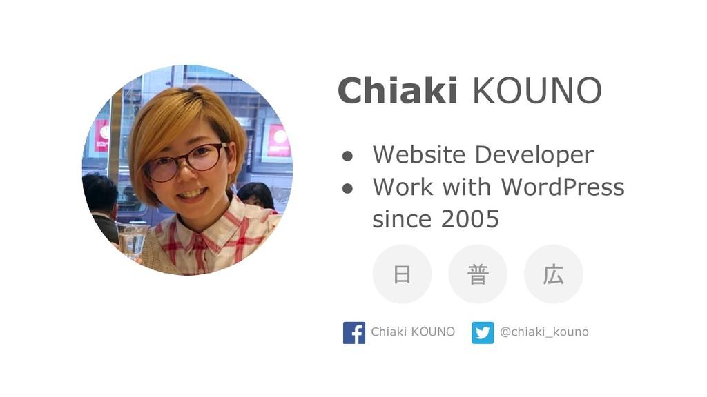 Chiaki KOUNO ● Website Developer ● Work with Wo...