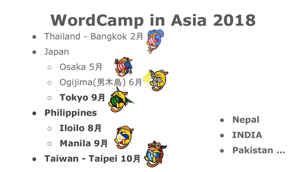 WordCamp in Asia 2018 ● Thailand - Bangkok 2月 ●...