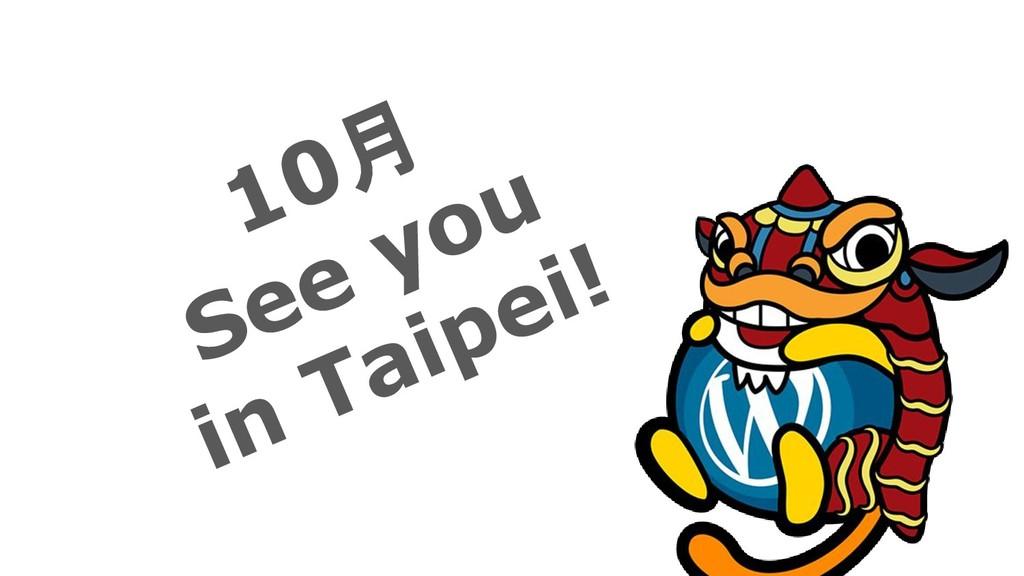10月 See you in Taipei!