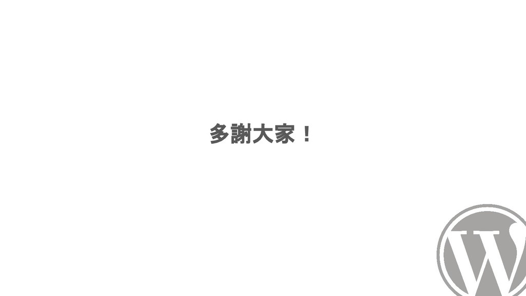 多謝大家!