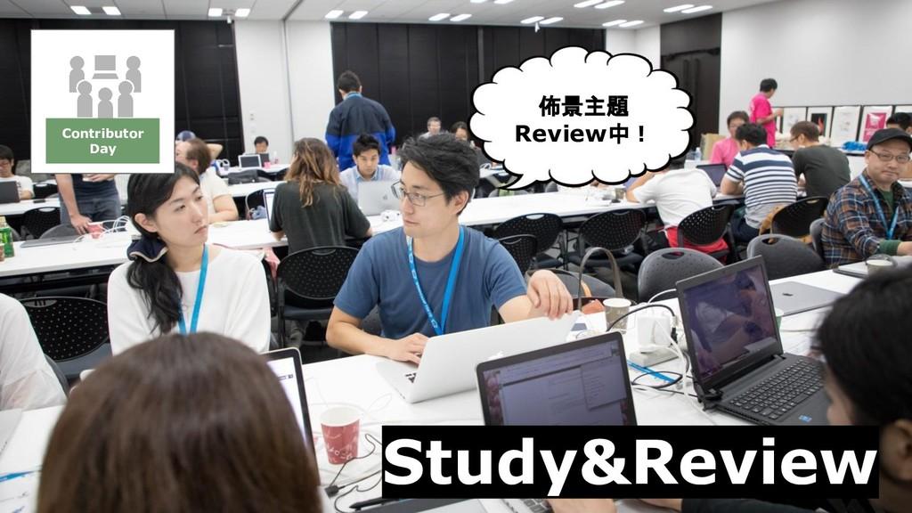 Contributor Day 佈景主題 Review中! Study&Review