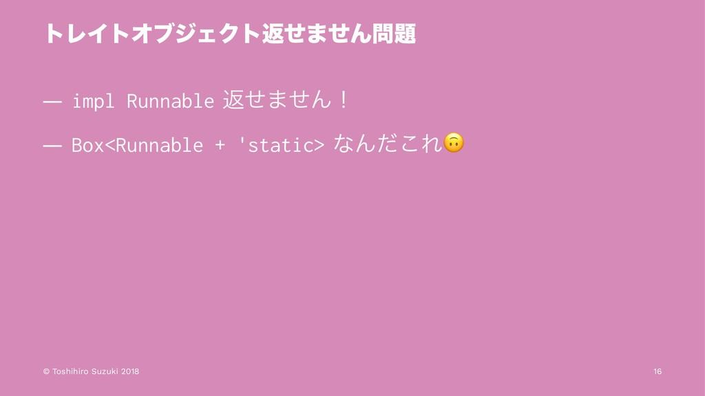 τϨΠτΦϒδΣΫτฦͤ·ͤΜ — impl Runnable ฦͤ·ͤΜʂ — Box<...