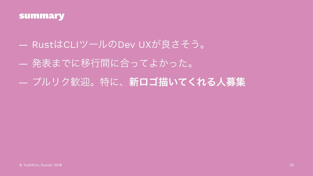 summary — RustCLIπʔϧͷDev UX͕ྑͦ͞͏ɻ — ൃද·ͰʹҠߦؒʹ߹...