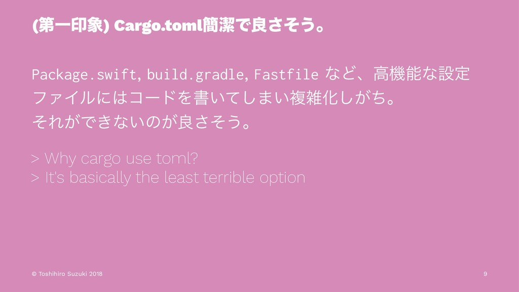 (ୈҰҹ) Cargo.toml؆ܿͰྑͦ͞͏ɻ Package.swift, build....