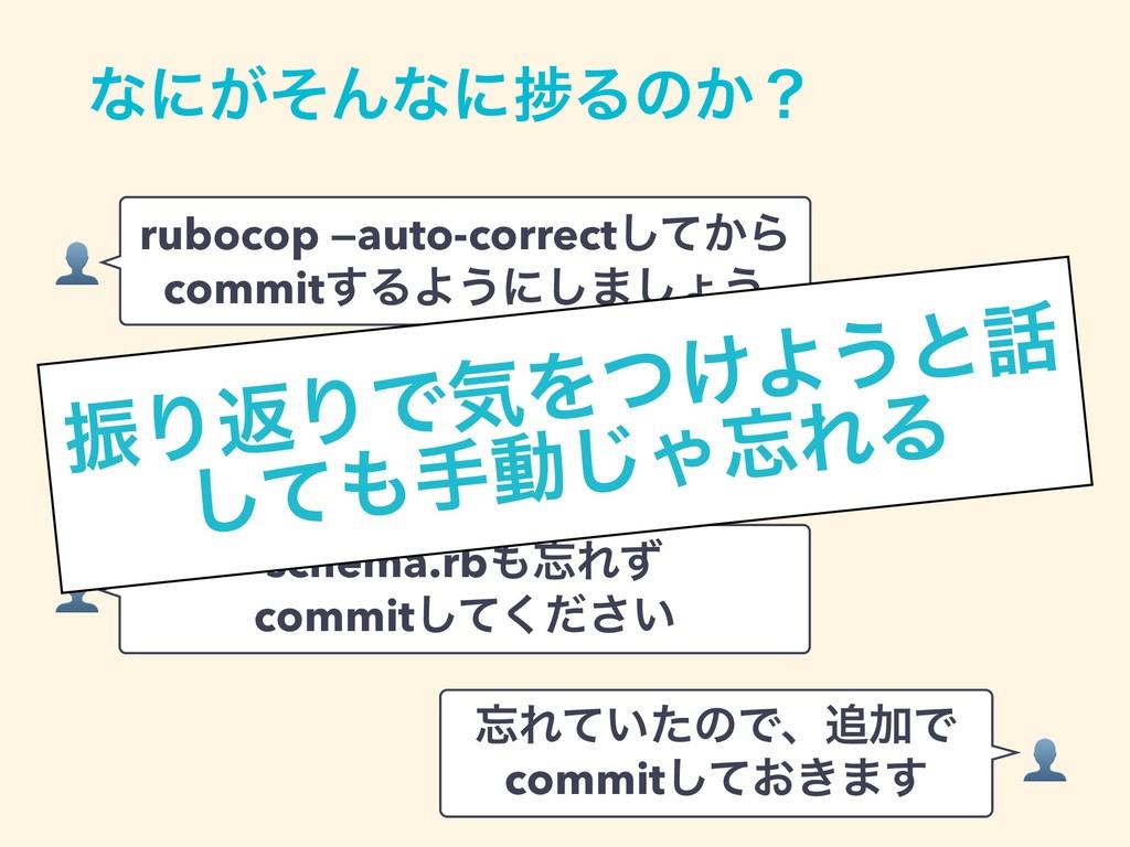 ͳʹ͕ͦΜͳʹḿΔͷ͔ʁ rubocop —auto-correct͔ͯ͠Β commit͢Δ...