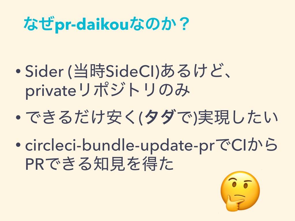 ͳͥpr-daikouͳͷ͔ʁ • Sider (SideCI)͋Δ͚Ͳɺ private...