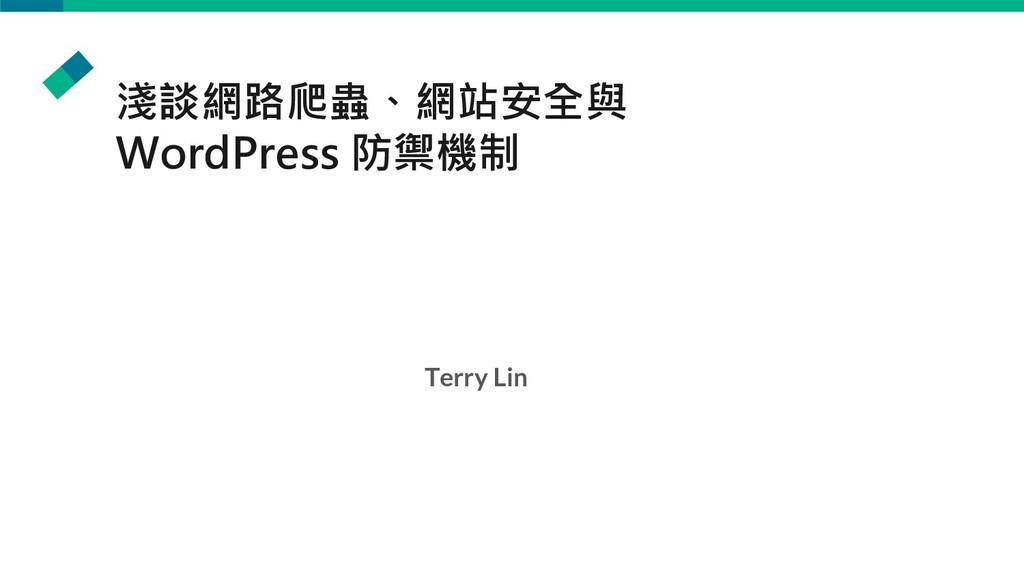 淺談網路爬蟲、網站安全與 WordPress 防禦機制 Terry Lin