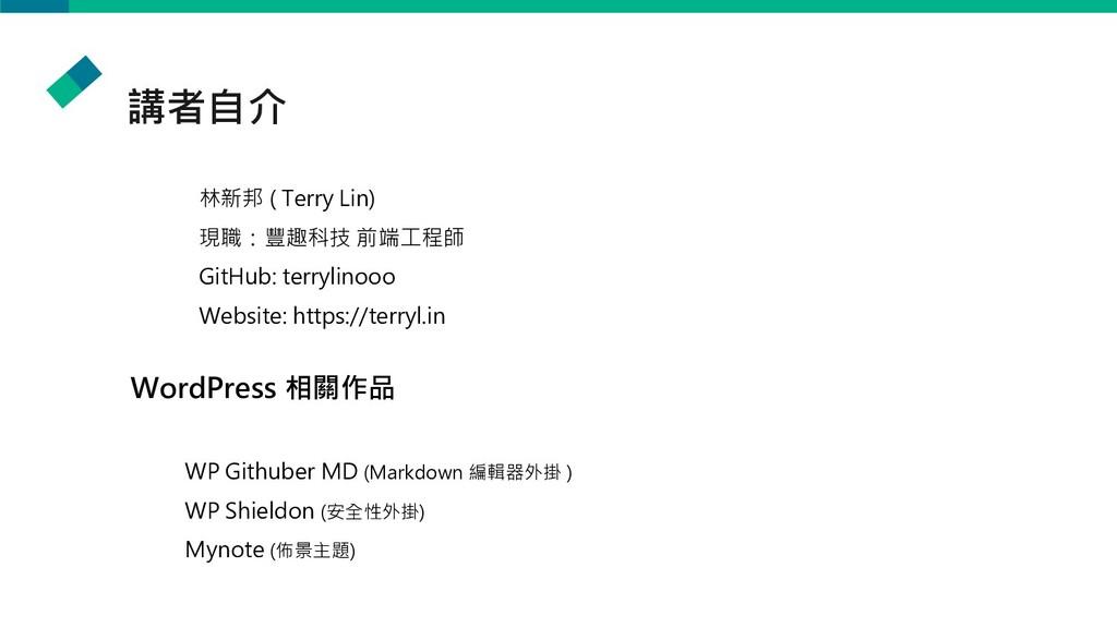 講者自介 林新邦 ( Terry Lin) 現職:豐趣科技 前端工程師 GitHub: ter...