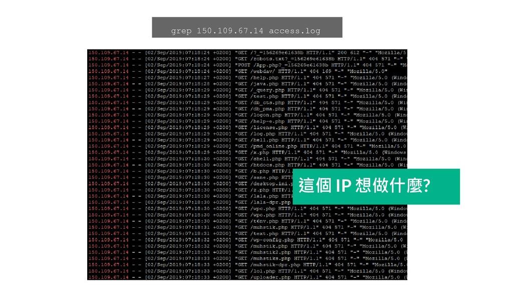 grep 150.109.67.14 access.log 這個 IP 想做什麼?