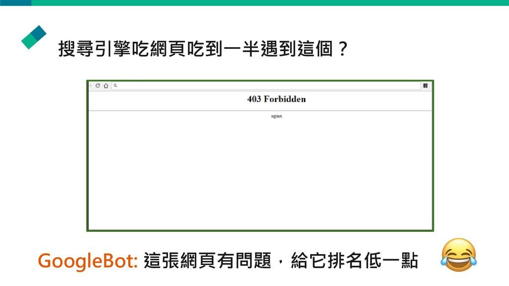 搜尋引擎吃網頁吃到一半遇到這個? GoogleBot: 這張網頁有問題,給它排名低一點