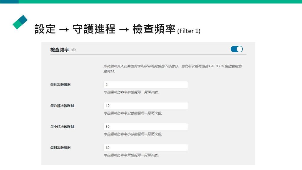 設定 → 守護進程 → 檢查頻率(Filter 1)