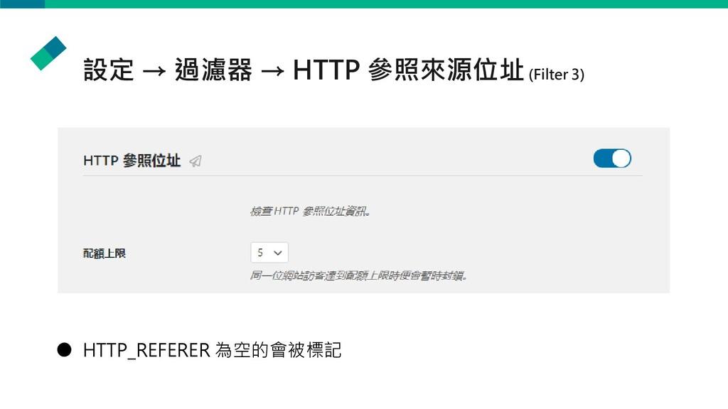 設定 → 過濾器 → HTTP 參照來源位址(Filter 3) ● HTTP_REFERER...