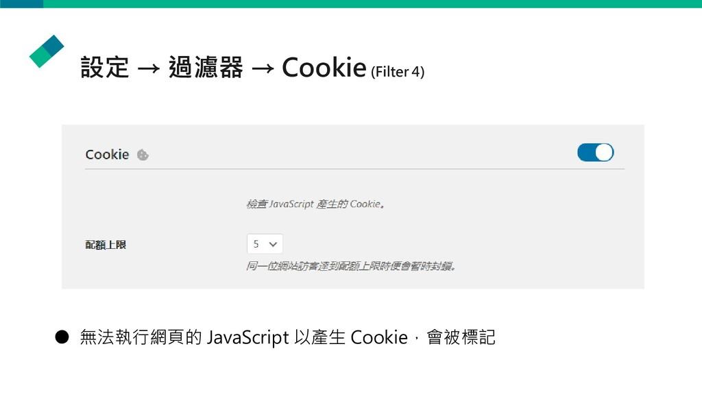 設定 → 過濾器 → Cookie(Filter 4) ● 無法執行網頁的 JavaScrip...