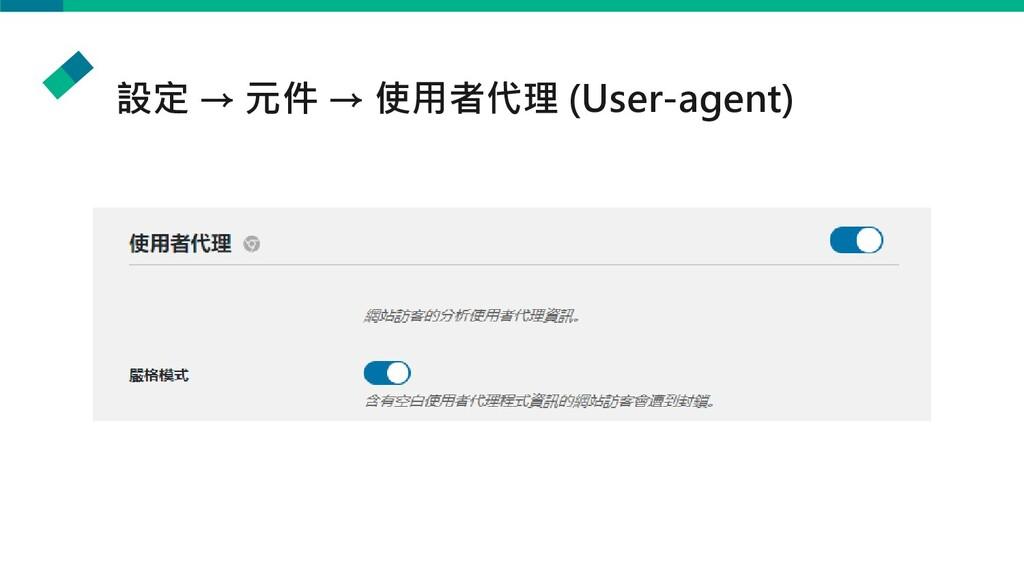 設定 → 元件 → 使用者代理 (User-agent)