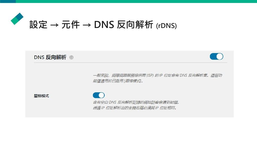 設定 → 元件 → DNS 反向解析 (rDNS)