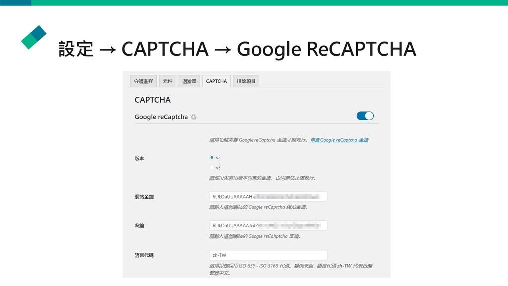 設定 → CAPTCHA → Google ReCAPTCHA