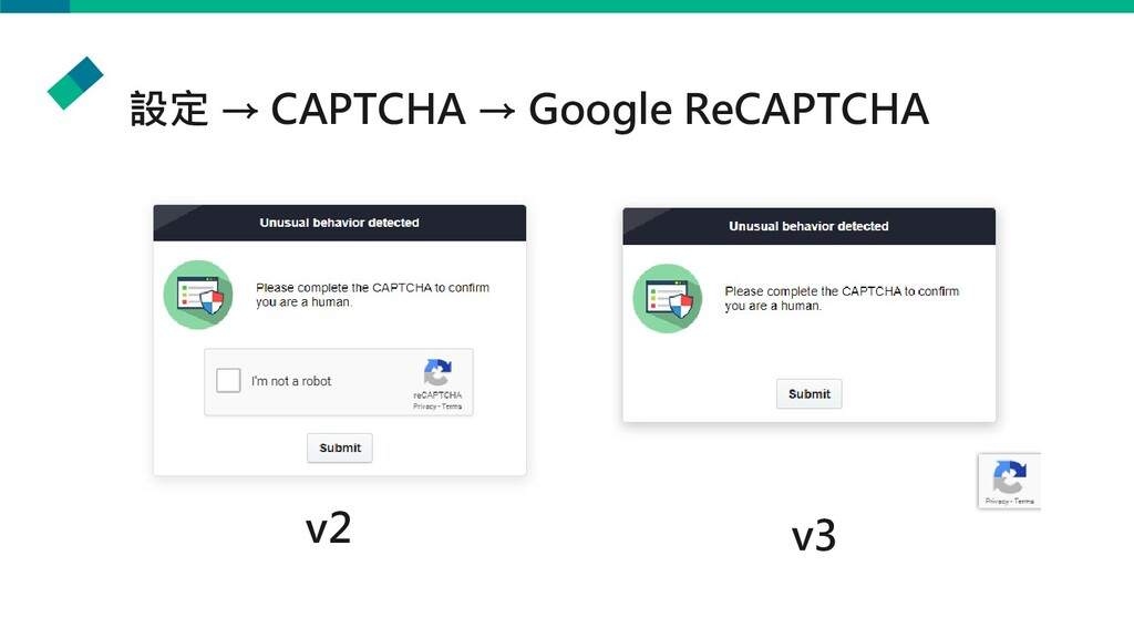 設定 → CAPTCHA → Google ReCAPTCHA v2 v3