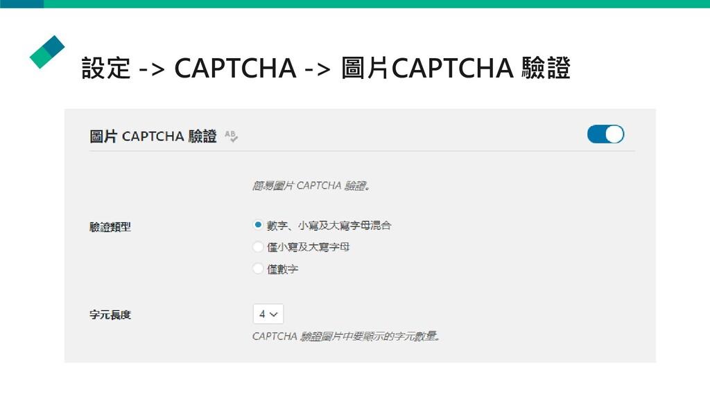 設定 -> CAPTCHA -> 圖片CAPTCHA 驗證