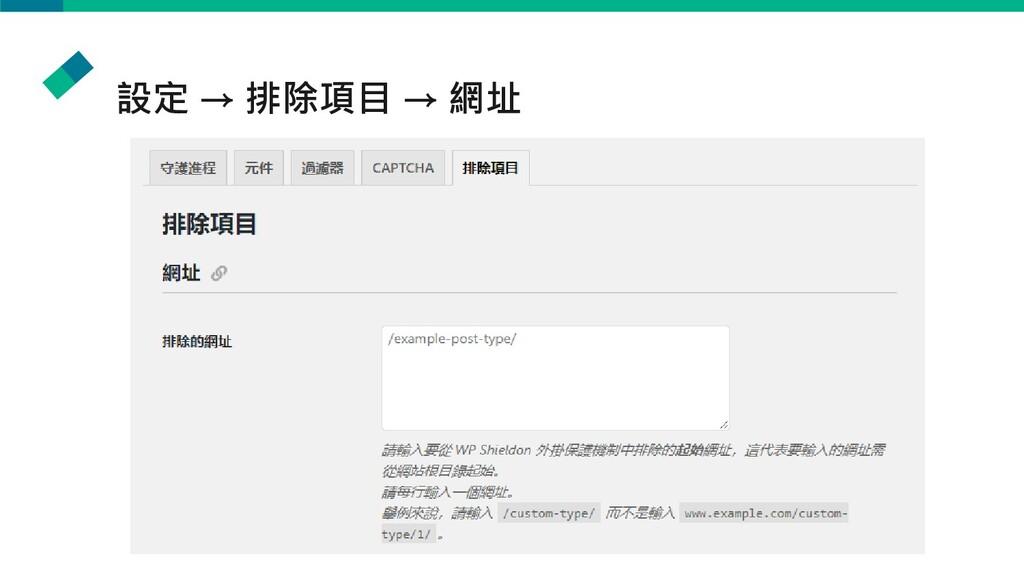 設定 → 排除項目 → 網址