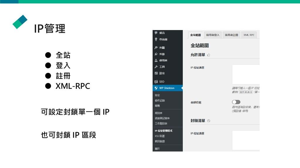 IP管理 ● 全站 ● 登入 ● 註冊 ● XML-RPC 可設定封鎖單一個 IP 也可封鎖 ...