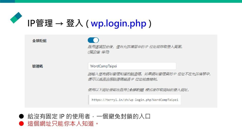 IP管理 → 登入 ( wp.login.php ) ● 給沒有固定 IP 的使用者,一個避免...