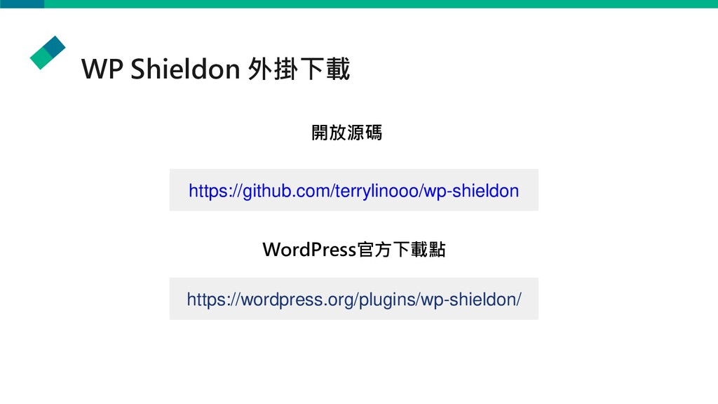 WP Shieldon 外掛下載 https://wordpress.org/plugins/...