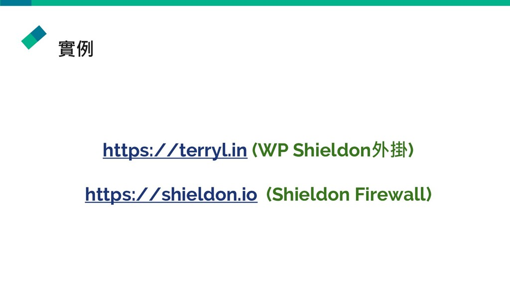 實例 https://terryl.in (WP Shieldon外掛) https://sh...
