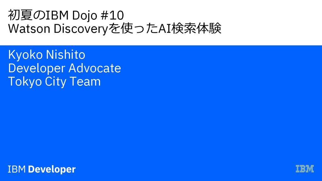 初夏のIBM Dojo #10 Watson Discoveryを使ったAI検索体験 Kyok...