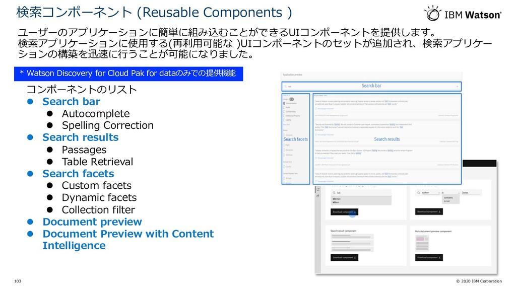 © 2020 IBM Corporation 103 コンポーネントのリスト l Search...