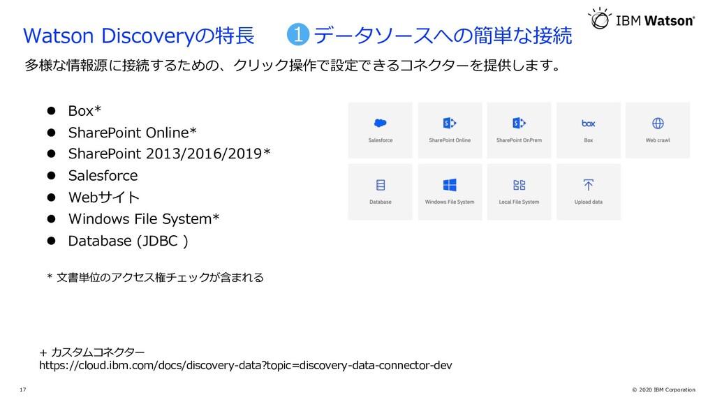© 2020 IBM Corporation 17 多様な情報源に接続するための、クリック操作...