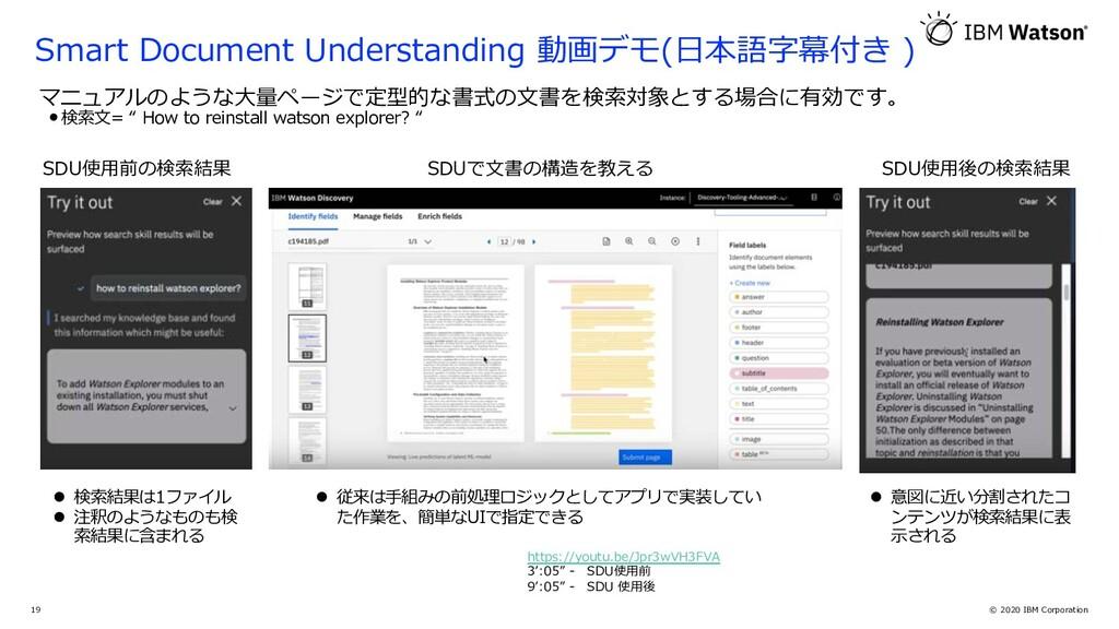 © 2020 IBM Corporation 19 マニュアルのような⼤量ページで定型的な書式...