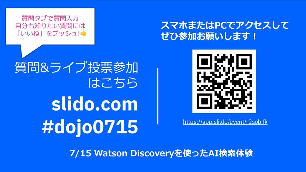 質問&ライブ投票参加 はこちら slido.com #dojo0715 質問タブで質問⼊⼒ ⾃...