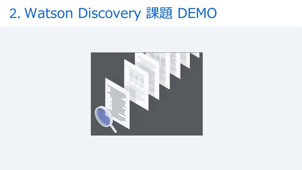 2. Watson Discovery 課題 DEMO