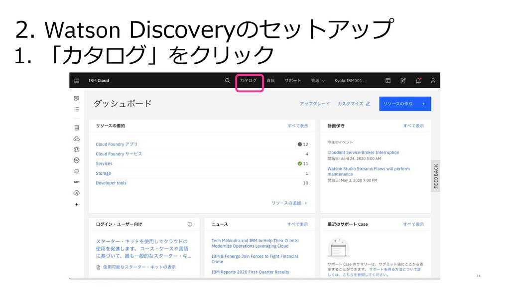 36 2. Watson Discoveryのセットアップ 1. 「カタログ」をクリック